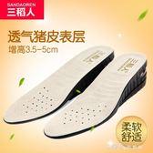 三稻人增高鞋墊隱形豬皮透氣內增高墊透氣氣墊男式女士款3-5CM 小確幸生活館