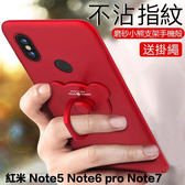 贈掛繩 紅米 note5 Note6 pro Note7 保護殼 小熊支架 磨砂 全包 硬殼 指環支架 保護套 防指紋 手機殼