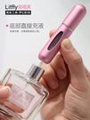 紓困振興 分裝瓶-麗塔芙 香水分裝瓶底部充裝旅行分裝瓶化妝品噴霧瓶器小噴壺5ml 東京衣秀