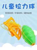兒童穿梭手拉球 幼兒園親子活動戶外運動玩具 感統訓練器材拉拉球 免運快速出貨