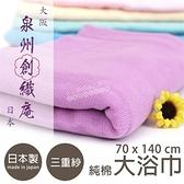 JOGAN 日本三層紗布素色大浴被-紫 C-SSKG-305-PP