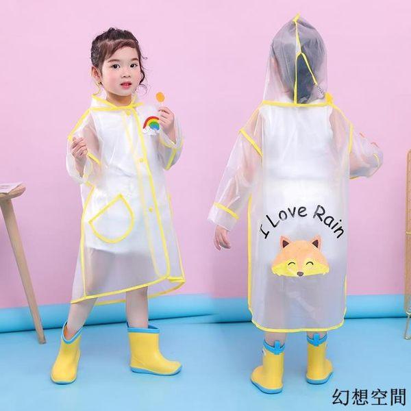 兒童雨衣 幼兒園 男童 女童 小學生雨披 環保EVA透明防水小孩小童雨衣