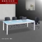 【會議桌 & 洽談桌CKA】方柱玻璃會議桌系 CKA-3x6 MG 霧玻 主管桌 會議桌 辦公桌 書桌 桌子