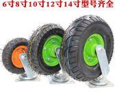 尾牙年貨節6寸充氣萬向輪6寸8寸12寸14寸手推車輪子350-4靜音橡膠打氣腳輪第七公社