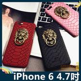 iPhone 6/6s 4.7吋 獅頭指環手機殼 硬殼 類皮革紋路 金屬扣環 蛇紋 時尚潮牌 奢華款 保護套 手機套