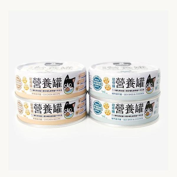 汪喵星球「營養罐」幼母貓90%營養無膠主食罐80g 鱸魚雞肉餐 幼貓、懷孕哺乳貓營養 貓罐