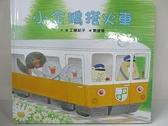 【書寶二手書T6/少年童書_KC7】小企鵝搭火車_工藤紀子,  劉康儀