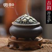 寬和 香爐陶瓷仿古小號檀香盤香爐家用茶道室內供佛熏香香薰爐 卡布奇诺