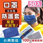 I-JIA Bedding-MIT100%精梳棉透氣可水洗口罩套50入