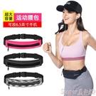 腰包運動跑步手機腰包男女款健身裝備超薄輕薄隱形腰帶時尚防水小包 suger
