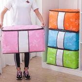 衣服收納包裝被子的袋子收納袋整理袋衣服打包搬家衣物家用棉被行李防潮超大 全館免運