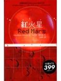 (二手書)紅火星