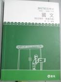 【書寶二手書T7/進修考試_QLM】106郵局考試-國文(短文寫作.閱讀測驗)_卓村