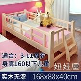 實木兒童床帶小床單人床男孩女孩公主床寶寶邊床加寬拼接大床H【快速出貨】