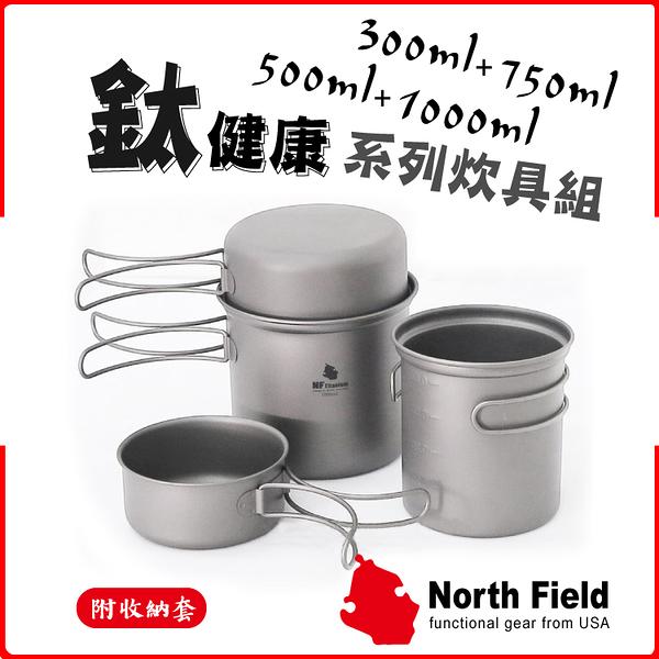 【North Field 美國 鈦二鍋二碗 TD001+TD002(2550ml)】煎盤/露營/鈦鍋/鈦碗/折疊把手/餐具