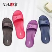 【生活采家】輕量EVA舒適ifun室內拖鞋#994534雙(咖XL藍L紫M桃S各1)