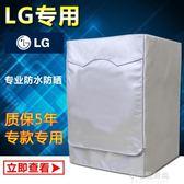 LG滾筒式洗衣機罩5/6/7/8/9/12公斤kg全自動專用防水防曬套『小宅妮時尚』