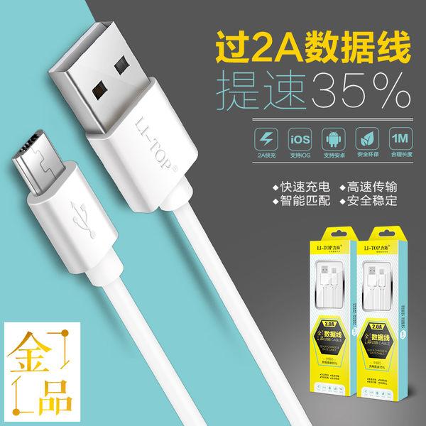 88柑仔店-~力拓金品2A 適用蘋果6S 5 安卓V8口 OPPO VIVO智能手機充電數據線