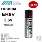 【久大電池】 日本 TOSHIBA 東芝 ER6V ER6VCT 3.6V 2400mah 【PLC工控電池】TO-19