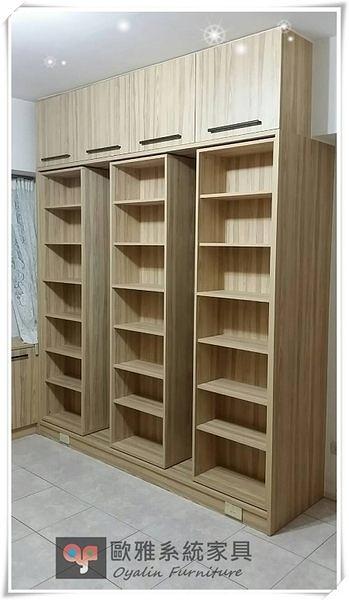 【歐雅 系統家具 】包樑柱客製化系統櫃