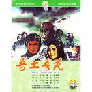 吾土吾民DVD (數位經典珍藏版) 鄧光...