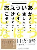 日語50音速成班(2015最新增訂版,附50音學習卡+50音圖+日文輸入法表+教師手冊+..