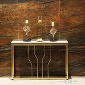 現代簡約玄關桌鐵藝客廳裝飾玄關台大理石金色玄關櫃北歐隔斷靠牆  一米陽光
