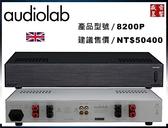 英國 Audiolab 8200P 立體聲後級擴大機
