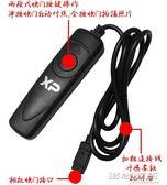 尼康快門線D750D3300D7200D7100D7000D90 D5200 D5300無線遙控器  時尚教主