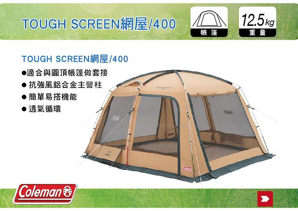 ||MyRack|| Coleman CM-31577 TOUGH SCREEN網屋/400 帳篷 休閒 登山 可連接