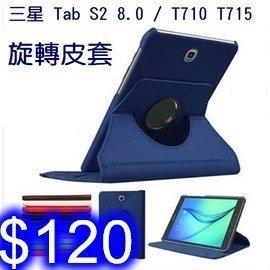 三星 Tab S2 8.0 / T710 / T715 平板旋轉支架保護套 360度旋轉皮套 荔枝紋 保護殼 側翻