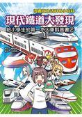 現代鐵道大發現! 漫畫版生活科普小百科