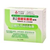 人生製藥渡邊寡糖乳酸菌細粒(3gX30包)【媽媽藥妝】