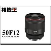 Canon RF 50mm F1.2 L USM 平行輸入