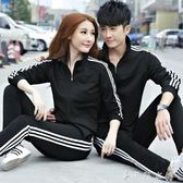 運動套裝男跑步運動服男士女兩件套衛衣情侶休閒裝 伊鞋本鋪
