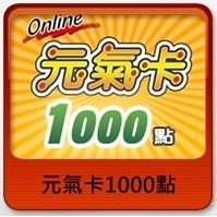 【綠蔭-全店免運】點數卡-元氣卡 1000點