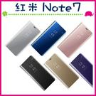 Xiaomi 紅米Note7 新款鏡面皮套 免翻蓋手機套 金屬色保護殼 側翻手機殼 簡約電鍍保護套 PC硬殼