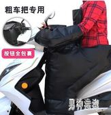 機車擋風被 冬加厚加絨分體防水罩pu皮電瓶自行車保暖護腰 BF12583『男神港灣』