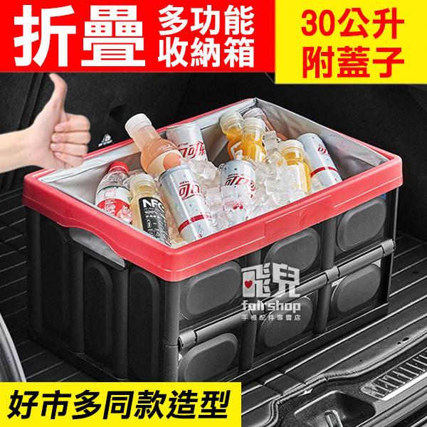 【妃凡】折疊多功能收納箱 小號 30公升 附蓋子 摺疊 收納箱 折疊箱 可折疊收納箱 塑料 271