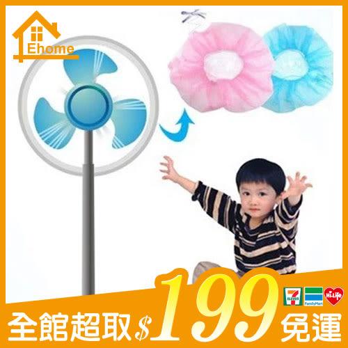✤宜家✤電風扇安全網 尼龍網 風扇保護罩 多功能 保護寶寶手指