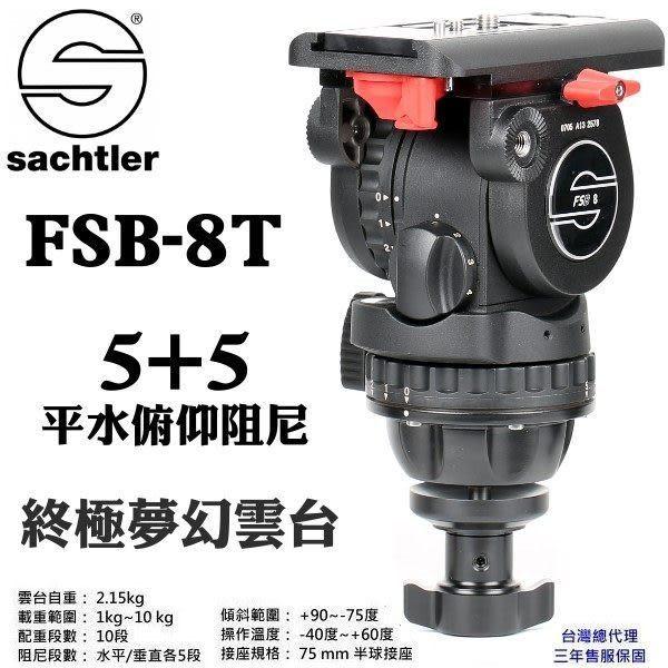沙雀 SACHTLER FSB-8T 德國油壓雲台 總代理正成公司貨 加購系統三腳架享無敵優惠價 德寶光學