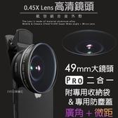 0.45X【手機廣角微距鏡頭】高清 近距離攝影必備 含收納帶 鏡頭保護蓋 49mm大鏡頭 超廣角 鏡頭 魚眼