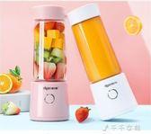 便攜式榨汁機家用水果小型充電迷你炸果汁機電動學生榨汁杯 千千女鞋