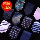 黑色領帶男 正裝商務8CM 藍色條紋男領帶  新郎結婚紫色刺繡花紋 降價兩天