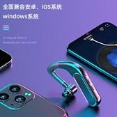 藍芽耳機 無線單耳掛耳式入耳式運動跑步開車專用電話超長待機續航骨傳導 - 歐美韓