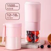 榨汁杯 水晶宮榨汁杯家用便攜式水果小型無線充電電動迷你榨汁機炸果汁機 美物居家 免運