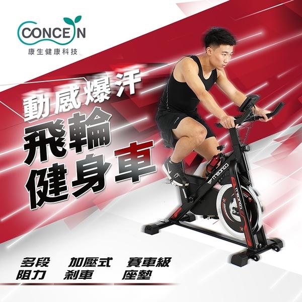 【Concern 康生】動感爆汗-飛輪健身車 CON-FE513曜石黑