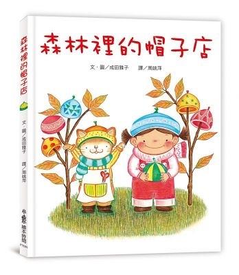 森林裡的帽子店 APT063N 小魯圖書 (購潮8)