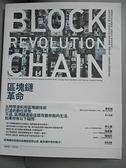 【書寶二手書T1/社會_QLB】區塊鏈革命-中介消失的未來,改寫商業規則,興起社會..._徐明星