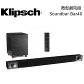 【領券再折$200 再送到府基本安裝】Klipsch 古力奇 BAR-40 2.1CH 無線超低音 聲霸 BAR 40